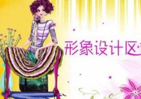 精灵彩妆 44.创意造型 四,国际形象设计与色彩 1.