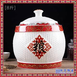 陶瓷8斤米缸 密封杂粮干货藏储物罐防潮防虫收纳罐