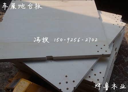 汽车地台板_生产厂家 山东地台板制造厂