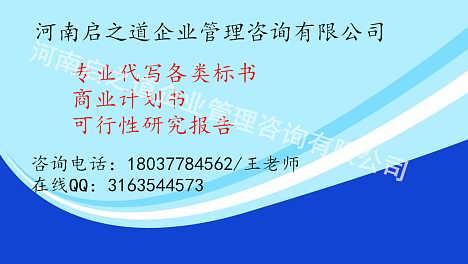 青海专业编写商业计划书的公司-河南启之道企业管理咨询有限公司