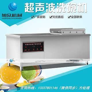 商用消毒刷碗机,刷碟子机,龙虾清洗机