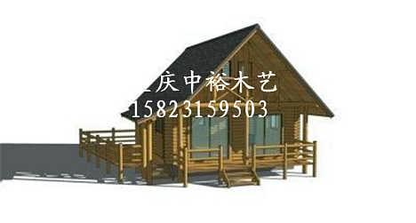 重庆专业生产木屋、花架、木别墅、长廊等园林景观厂家联系电话1-重庆中裕木艺有限公司(总公司)