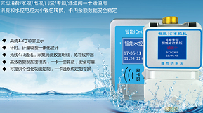 鹤壁水控机、洗澡刷卡机、节水器厂家-合肥繁和电子科技有限公司