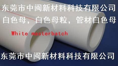 白种,管材白色母,White masterbatch,管道白色母粒,白色种