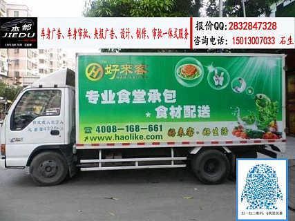 佛山杨梅车体贴画广告价格-广州杰都广告有限公司