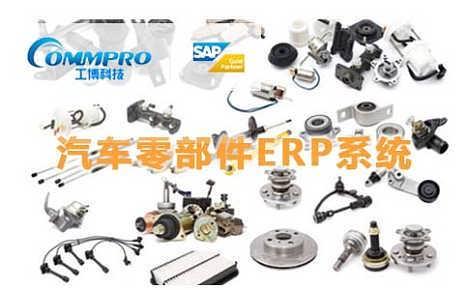 汽车零部件厂商ERP管理软件 零件厂SAP系统 工博科技