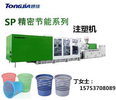 塑料垃圾篓生产设备-山东通佳机械有限公司销售科