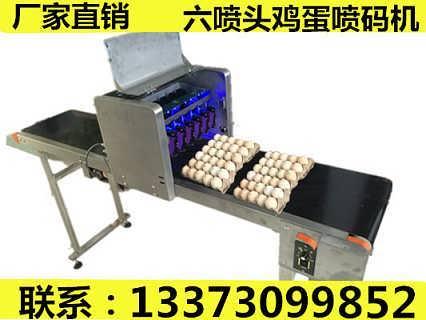 呼伦贝尔大草原鸡蛋喷码机厂家科力普-邢台科力普科技开发有限公司销售部