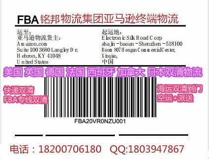 电池移动电源出口美国FBA外贸业务出口加拿大FBA一定注意这几条哦-深圳市铭邦国际货运代理有限公司市场部