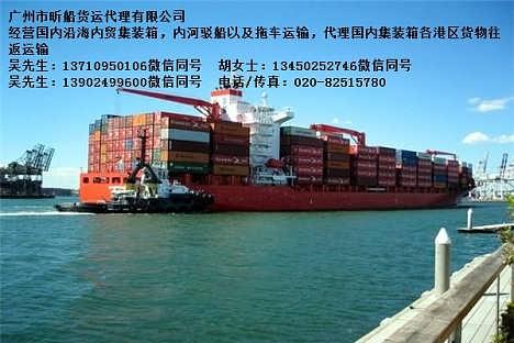 山东海运莱芜市到广州的集装箱海运门到门运输-广州市昕船货运代理有限公司