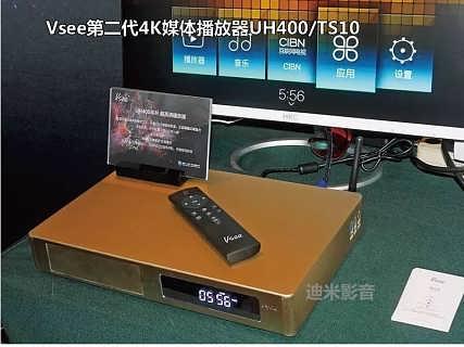 Vsee播放器第二代UH400/TS10-家庭影院产品 马立娇(个人)