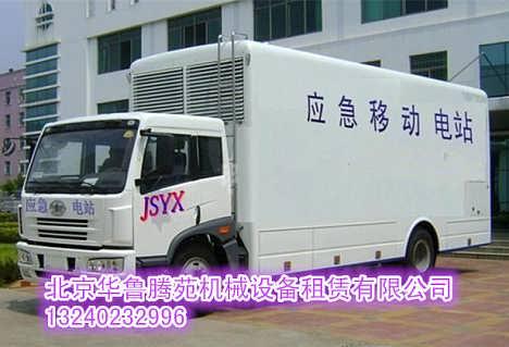 北京200千瓦应急发电车出租@