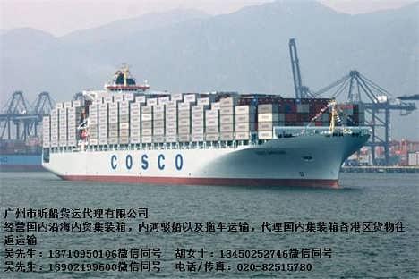 海运公司广州到山东的集装箱海运运输