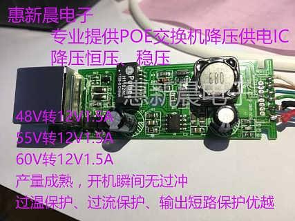 55V电动车降压恒压IC 55V转5V2A惠新晨电子超低价