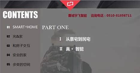 无锡智能家庭影院|壹诚华宇|欢迎来电咨询