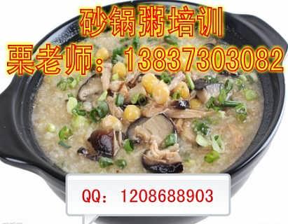 传授砂锅粥做法配料 石家庄砂锅粥培训班