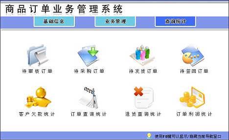 手机订货软件 订单管理系统 虎翼品牌