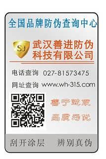 定制山东二维码电码防伪标签-全国价最低