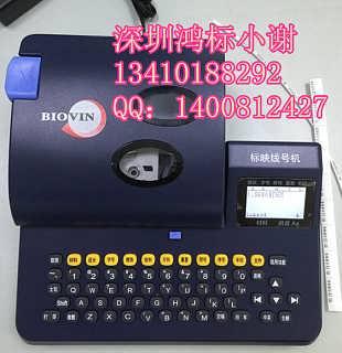 标映S680套管打字机-深圳市晓杨科技有限公司
