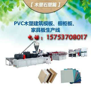 山东通佳PVC木塑快装墙板/快装墙板/集成墙板设备生产线