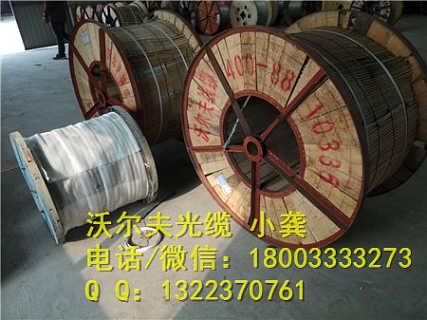 光缆OPGW-24B1-120,opgw光缆批发、价钱-秦皇岛沃尔夫线缆有限公司(OPGW光缆)