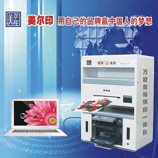 美尔印彩色数码印刷机功能齐全可印多种不干胶商标标签