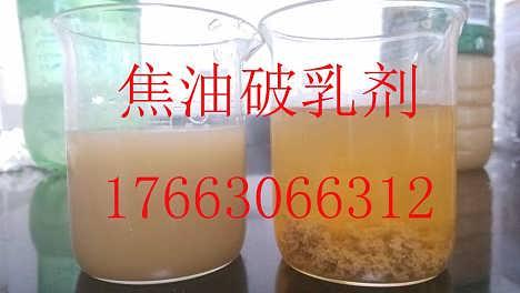 水处理药剂-破乳剂-操作方便的焦油破乳剂的用途