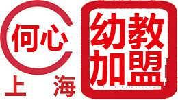 2018上海幼教连锁加盟展