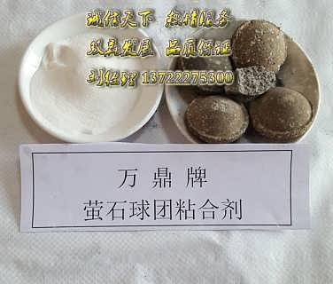 (万鼎)萤石球粘结剂图,冷压成型,成型率高,球团粘结剂