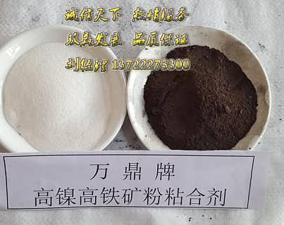 万鼎(铁矿粉)球团粘结剂,硬度高加量少,金属矿粉粘结剂