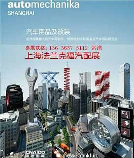 2018上海法兰克福国际汽车零配件博览会