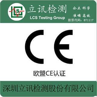 办理CE-RED认证|无线监控摄像头RED认证申请