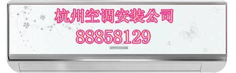 杭州秀月家园新月苑附近空调维修公司电话,空调常见故障-杭州三墩工业区空调维修