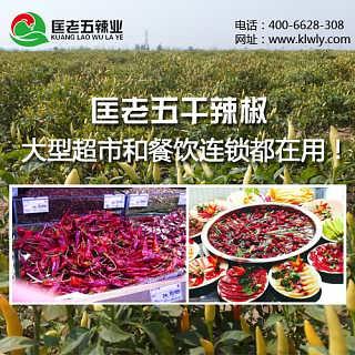 干天宇椒批发价格  优质好货尽在匡老五辣业