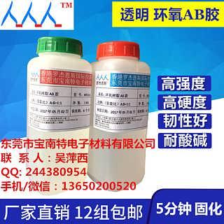 东莞宝南特胶水厂家供应5分钟快干AB胶环氧树脂AB胶优质ab胶