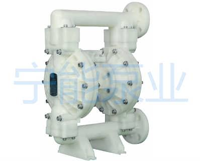 上海宁能NN25新型全PP气动隔膜泵