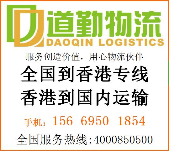 义乌钟表到香港极速发货,道勤物流-深圳道勤物流有限公司