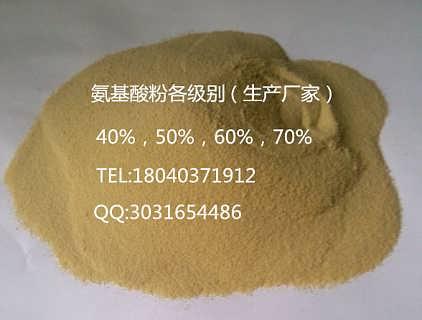 酶解氨基酸粉80%-四川浩青生物科技有限公司