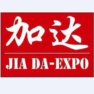 2018德国国际畜牧业展览会-北京加达国际展览有限公司推广部