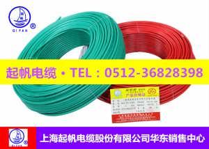 上海奉贤足线径国标电线阻燃电线ZR-BV硬线(起帆牌)