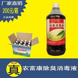 羊棚内的刺鼻味道怎么能去除掉-河南郑州农富康生物科技有限公司