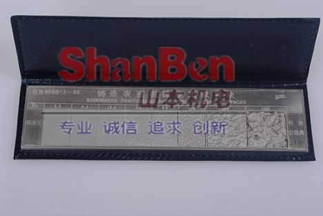 南京山本供应表面粗糙度比较样块-南京山本机电集团