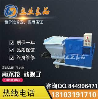 贞丰县快速砂浆喷浆机-墙面砂浆喷涂机,砂浆喷涂机,程淑可(个人)