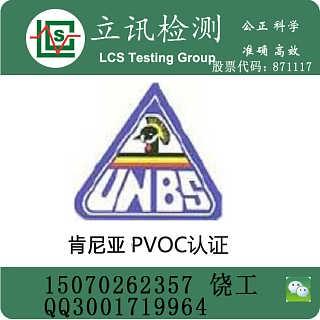COC认证证书|办理肯尼亚pvoc认证coc证书-中山立讯检测有限公司市场部