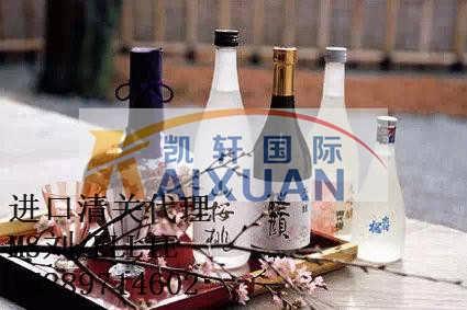 日本清酒进口怎么报关-上海凯轩国际贸易有限公司深圳分公司化妆品贸易