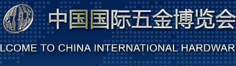 2018年永康五金制品展-上海振贸会展有限公司策划部