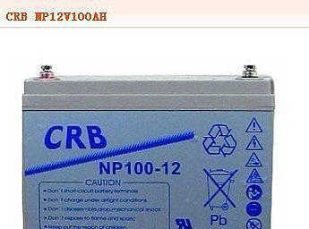 CRB蓄电池 多少钱 厂家报价
