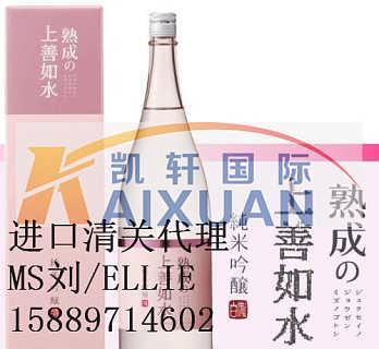 日本清酒进口需要的证件-上海凯轩国际贸易有限公司深圳分公司化妆品贸易