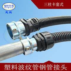 镀锌钢管与塑料软管连接接头 波纹管钢管接头DKN三丝顶固式 工业设备专用