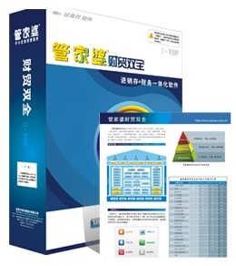 管家婆软件总代理|进销存+标准财务一体化软件